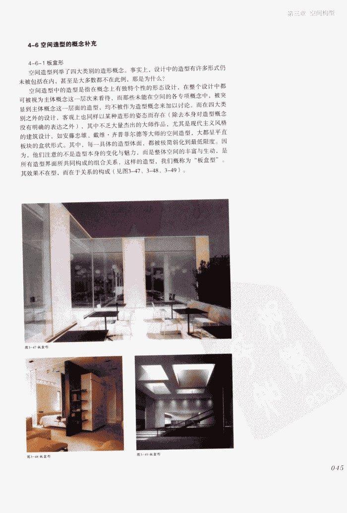 室内设计纲要++概念思考与过程表达_室内设计纲要  概念思考与过程表达_1297982..._页面_053.jpg