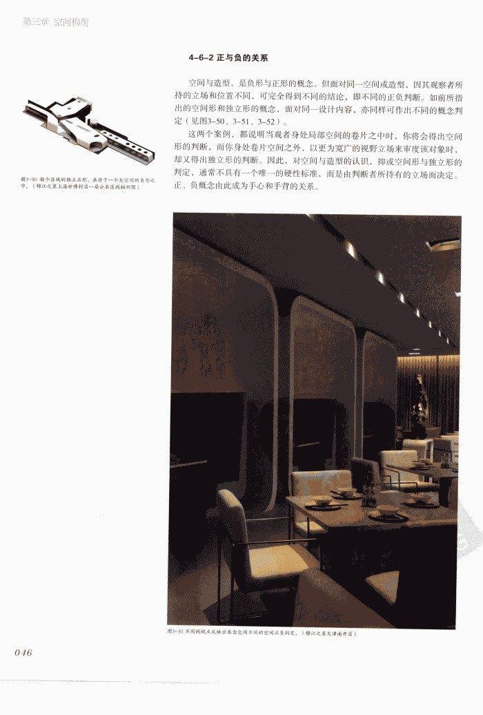 室内设计纲要++概念思考与过程表达_室内设计纲要  概念思考与过程表达_1297982..._页面_054.jpg