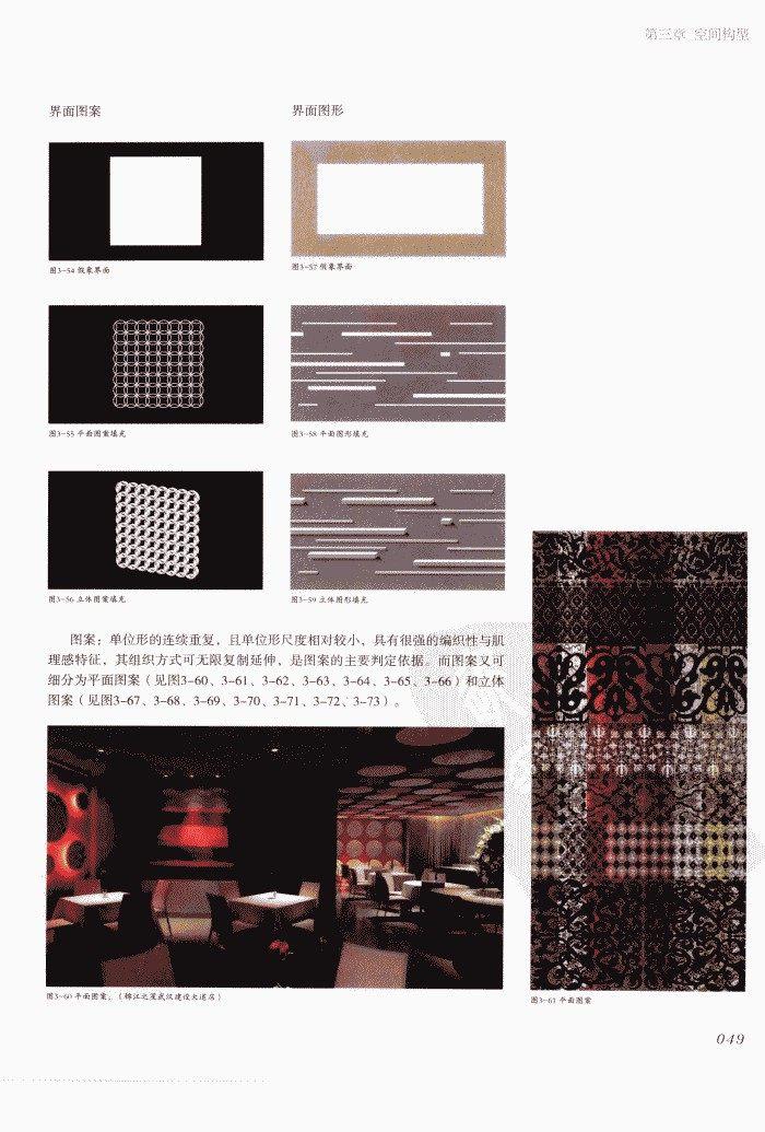 室内设计纲要++概念思考与过程表达_室内设计纲要  概念思考与过程表达_1297982..._页面_057.jpg