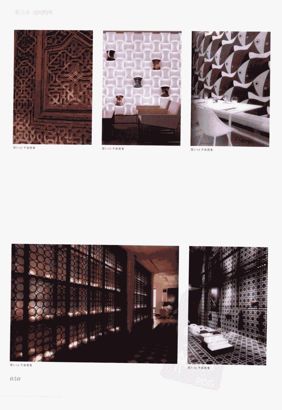 室内设计纲要++概念思考与过程表达_室内设计纲要  概念思考与过程表达_1297982..._页面_058.jpg