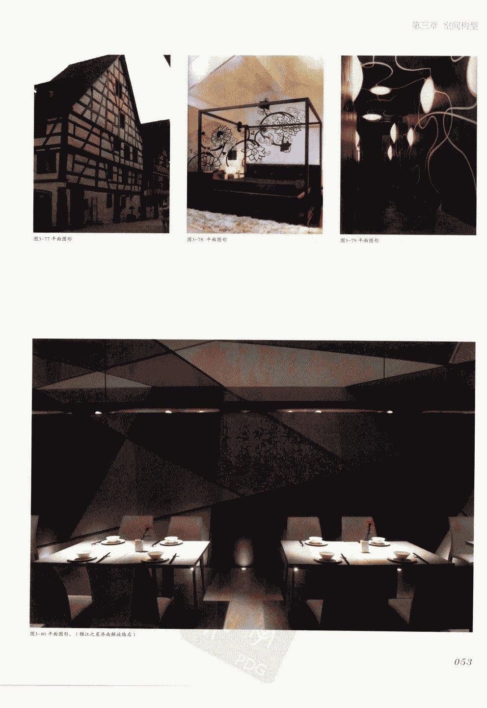 室内设计纲要++概念思考与过程表达_室内设计纲要  概念思考与过程表达_1297982..._页面_061.jpg