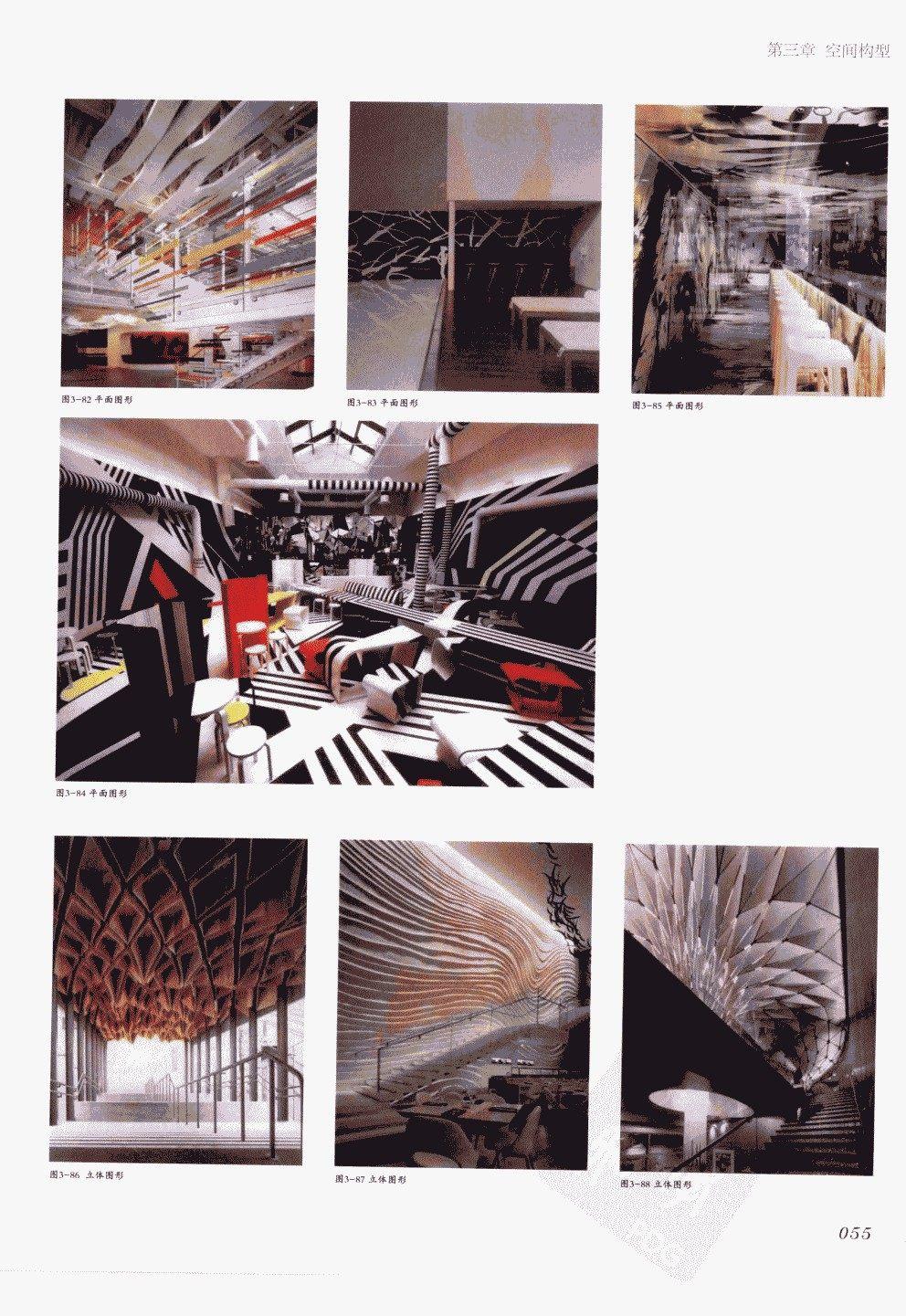 室内设计纲要++概念思考与过程表达_室内设计纲要  概念思考与过程表达_1297982..._页面_063.jpg