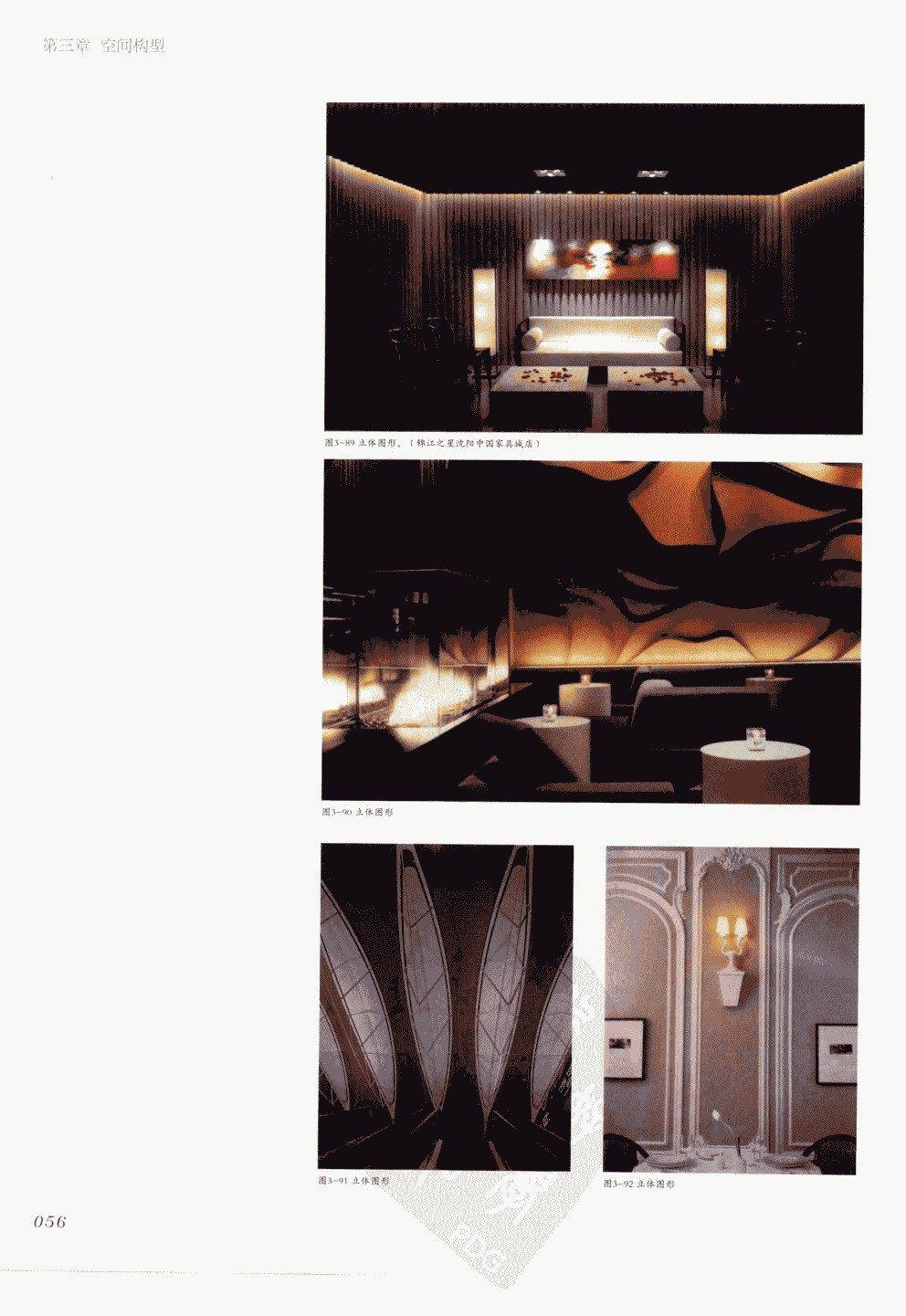 室内设计纲要++概念思考与过程表达_室内设计纲要  概念思考与过程表达_1297982..._页面_064.jpg