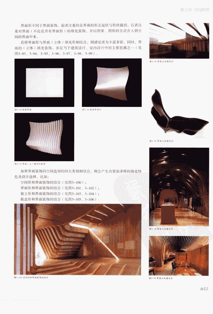 室内设计纲要++概念思考与过程表达_室内设计纲要  概念思考与过程表达_1297982..._页面_065.jpg