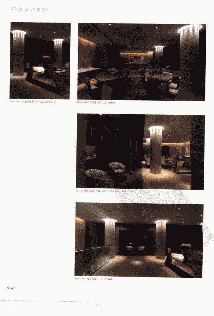 室内设计纲要++概念思考与过程表达_室内设计纲要  概念思考与过程表达_1297982..._页面_076.jpg