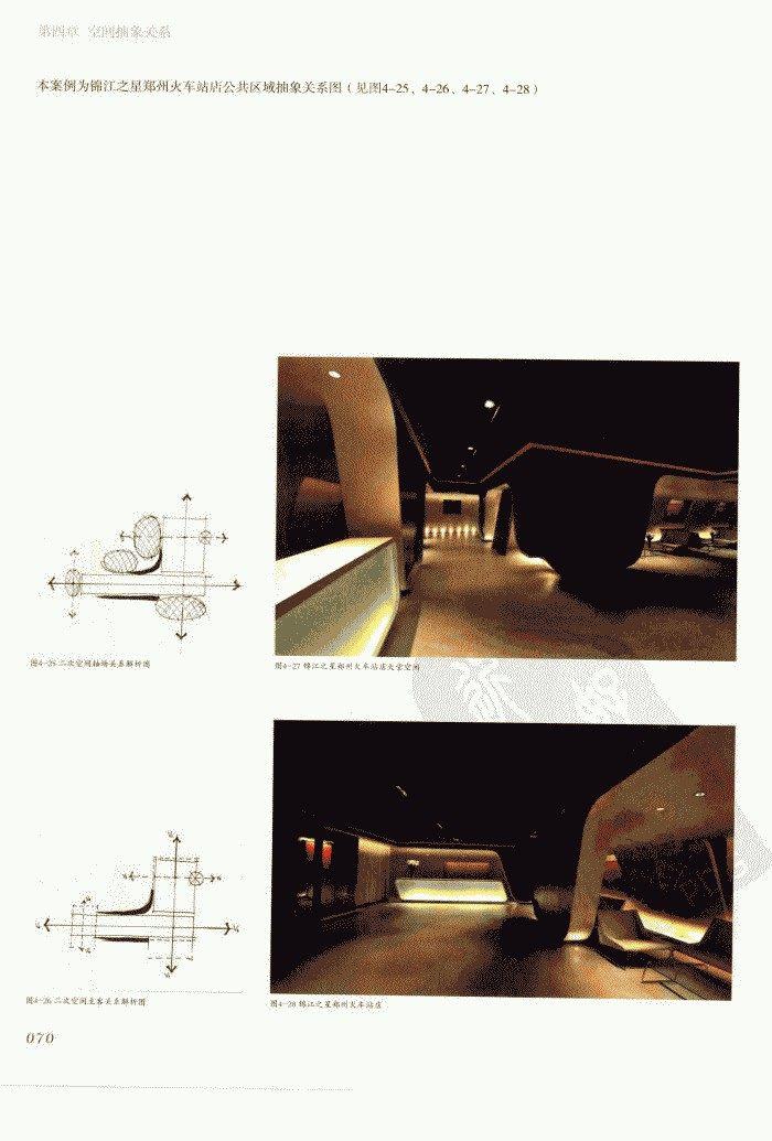 室内设计纲要++概念思考与过程表达_室内设计纲要  概念思考与过程表达_1297982..._页面_078.jpg