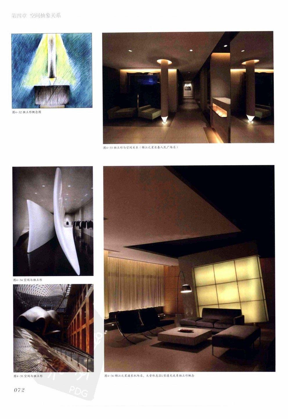 室内设计纲要++概念思考与过程表达_室内设计纲要  概念思考与过程表达_1297982..._页面_080.jpg