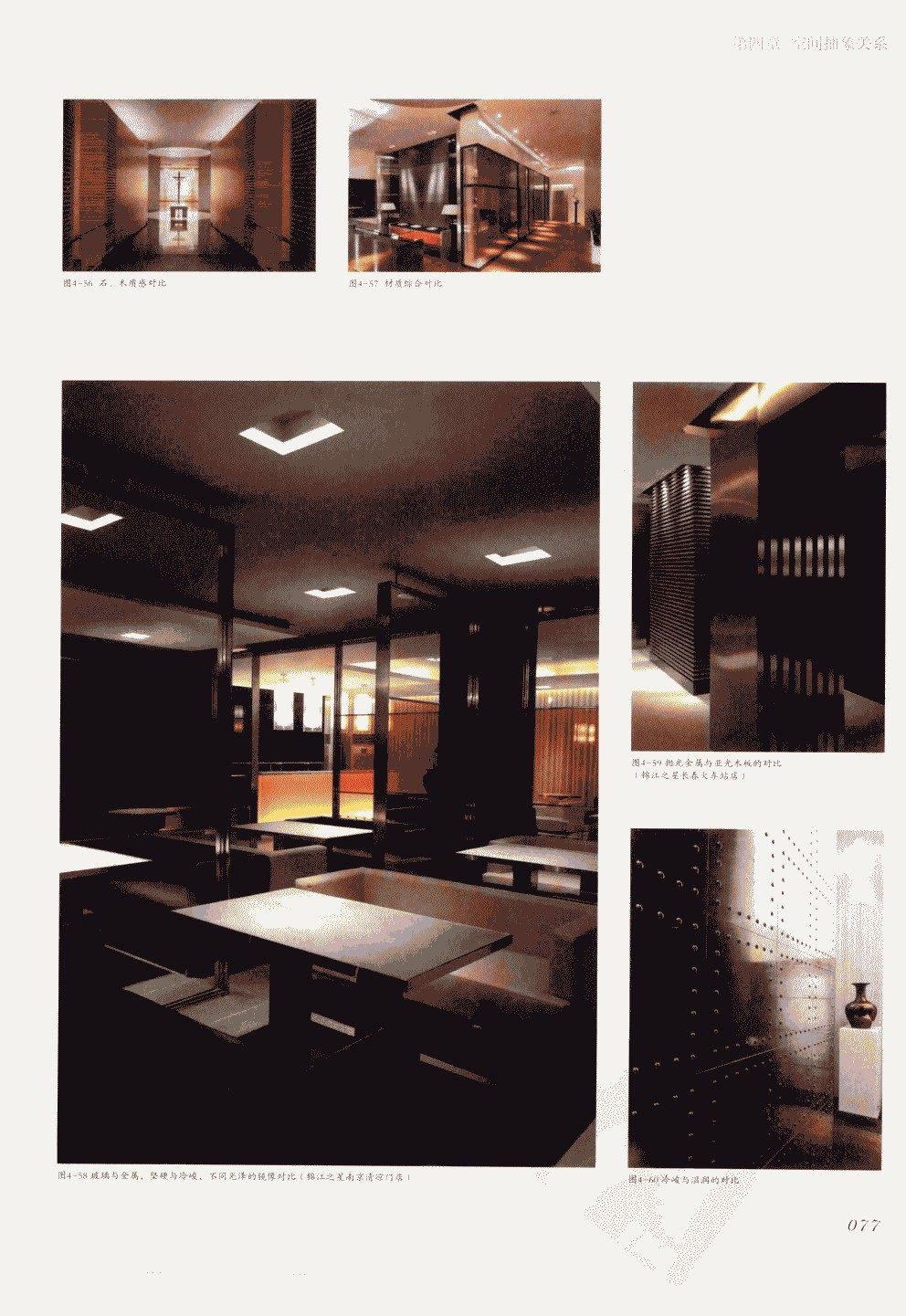 室内设计纲要++概念思考与过程表达_室内设计纲要  概念思考与过程表达_1297982..._页面_085.jpg