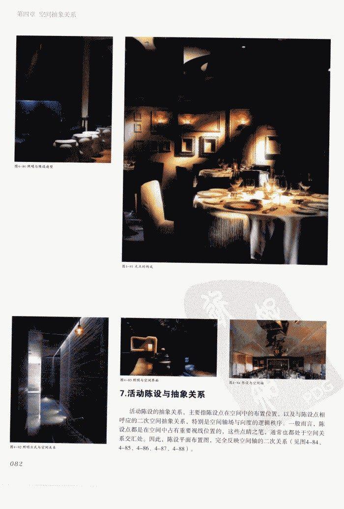 室内设计纲要++概念思考与过程表达_室内设计纲要  概念思考与过程表达_1297982..._页面_090.jpg