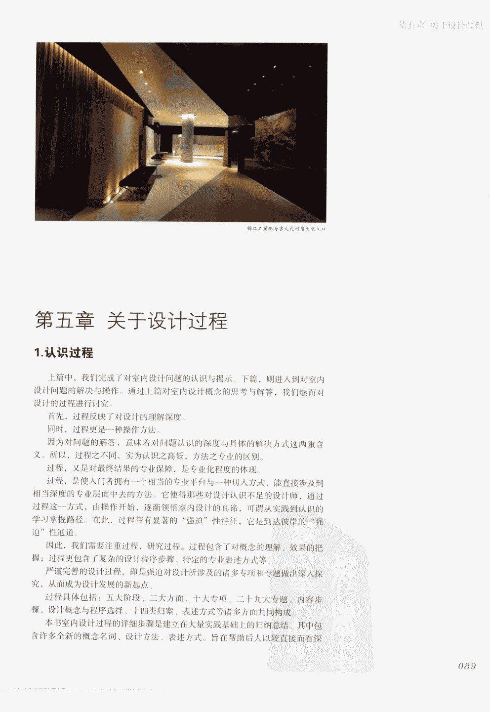 室内设计纲要++概念思考与过程表达_室内设计纲要  概念思考与过程表达_1297982..._页面_097.jpg