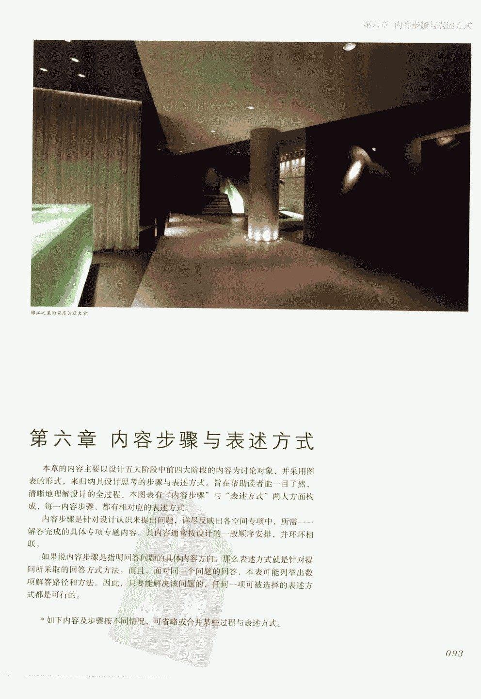 室内设计纲要++概念思考与过程表达_室内设计纲要  概念思考与过程表达_1297982..._页面_101.jpg