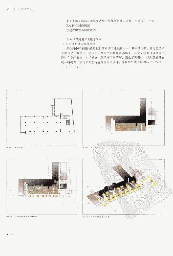 室内设计纲要++概念思考与过程表达_室内设计纲要  概念思考与过程表达_1297982..._页面_114.jpg