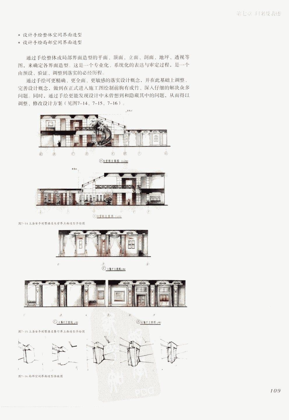 室内设计纲要++概念思考与过程表达_室内设计纲要  概念思考与过程表达_1297982..._页面_117.jpg