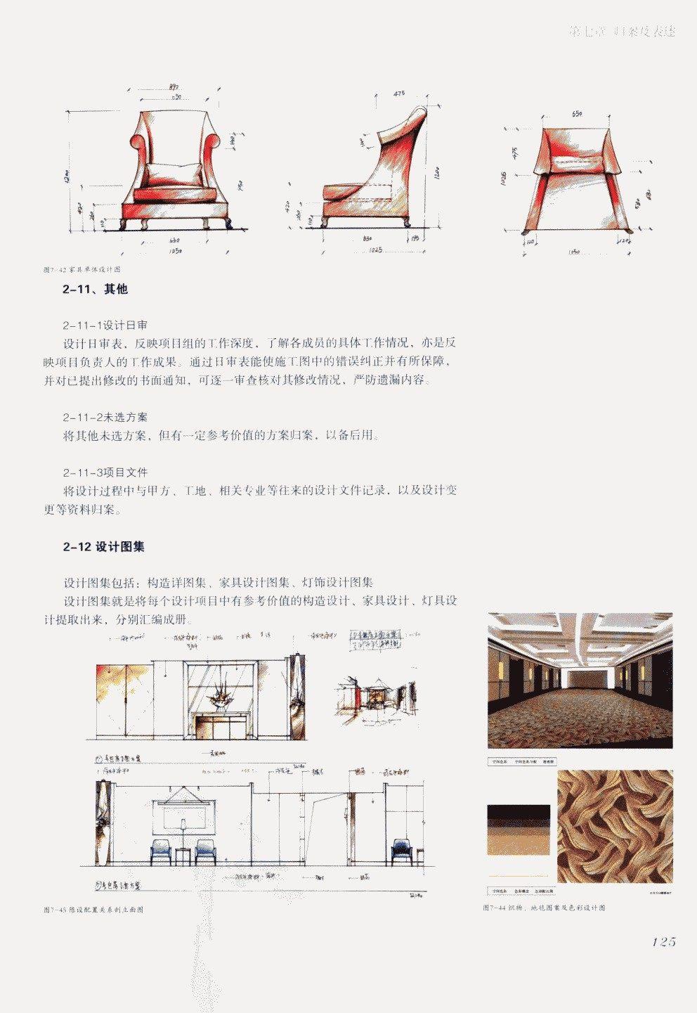 室内设计纲要++概念思考与过程表达_室内设计纲要  概念思考与过程表达_1297982..._页面_133.jpg