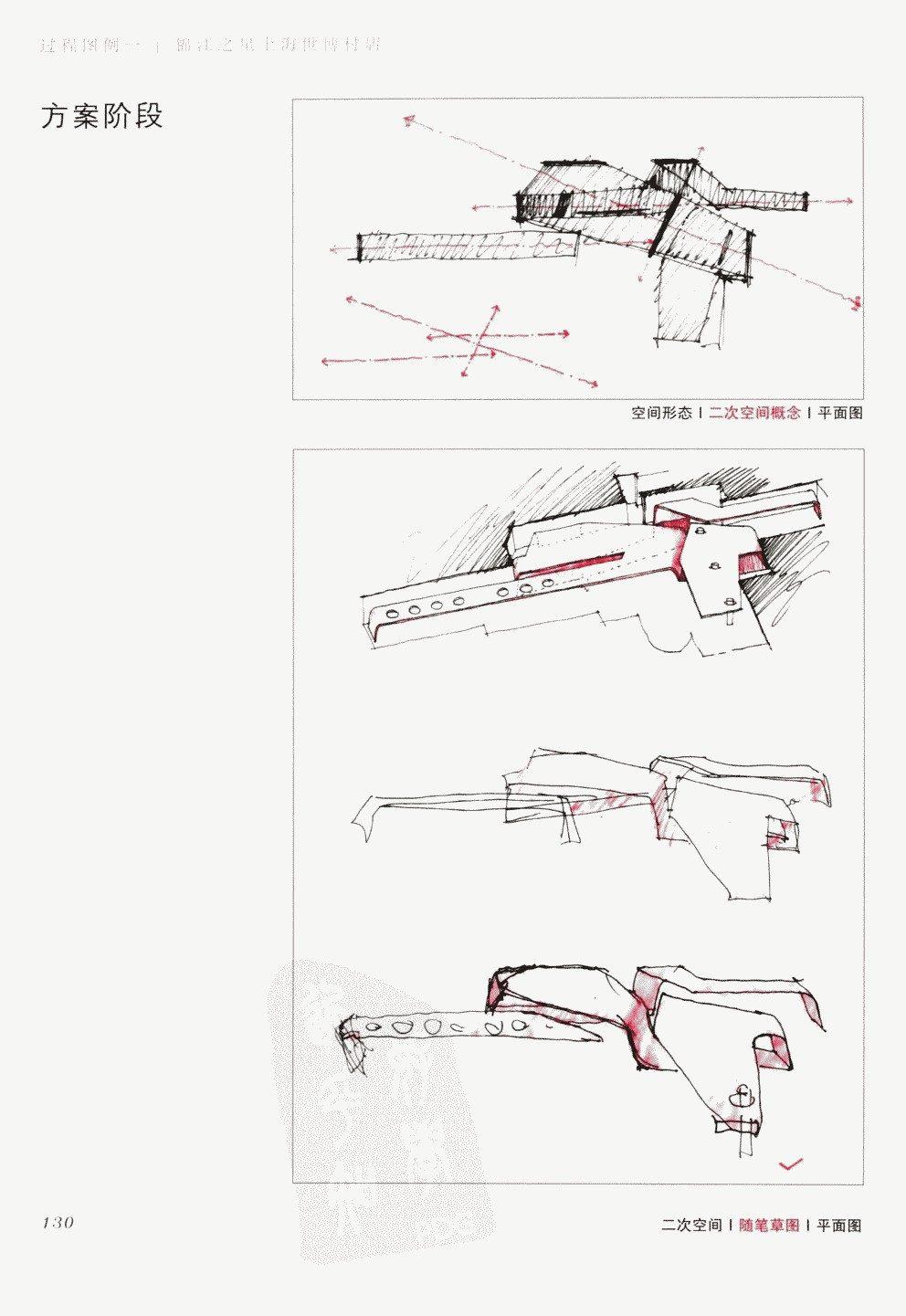 室内设计纲要++概念思考与过程表达_室内设计纲要  概念思考与过程表达_1297982..._页面_138.jpg