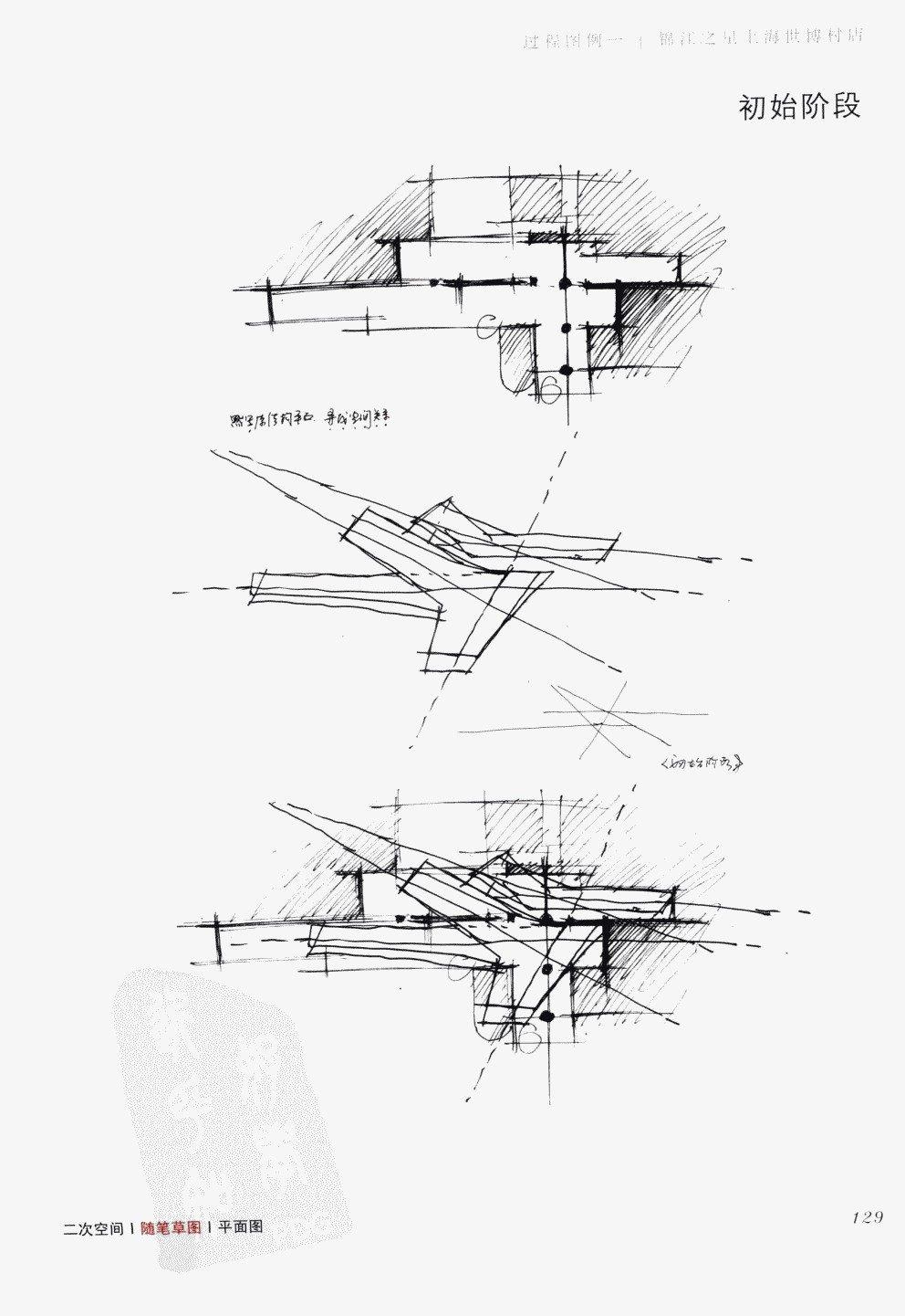 室内设计纲要++概念思考与过程表达_室内设计纲要  概念思考与过程表达_1297982..._页面_137.jpg