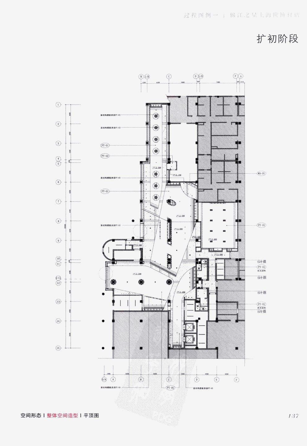 室内设计纲要++概念思考与过程表达_室内设计纲要  概念思考与过程表达_1297982..._页面_145.jpg