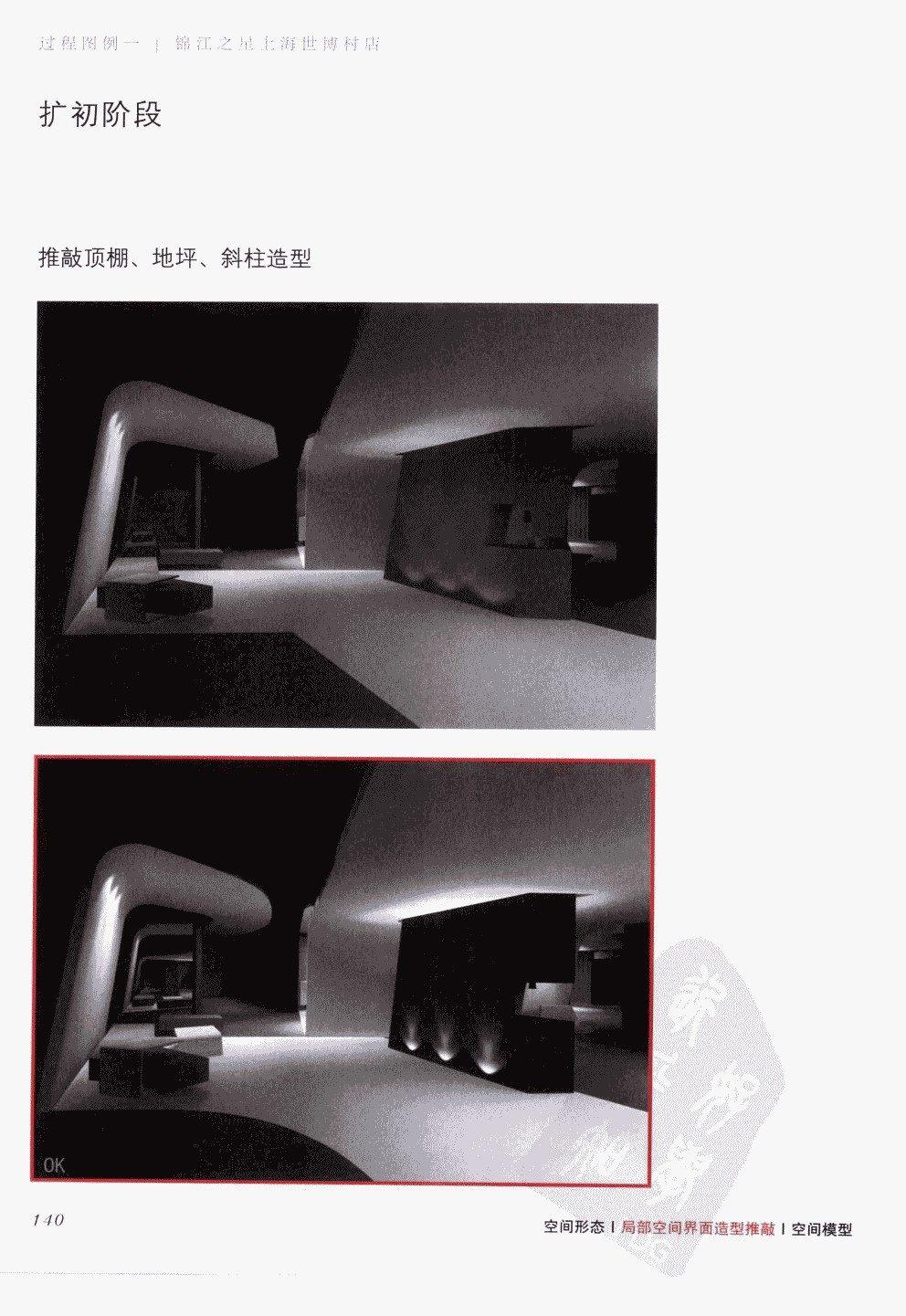 室内设计纲要++概念思考与过程表达_室内设计纲要  概念思考与过程表达_1297982..._页面_148.jpg