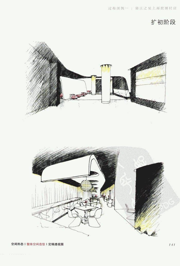 室内设计纲要++概念思考与过程表达_室内设计纲要  概念思考与过程表达_1297982..._页面_149.jpg