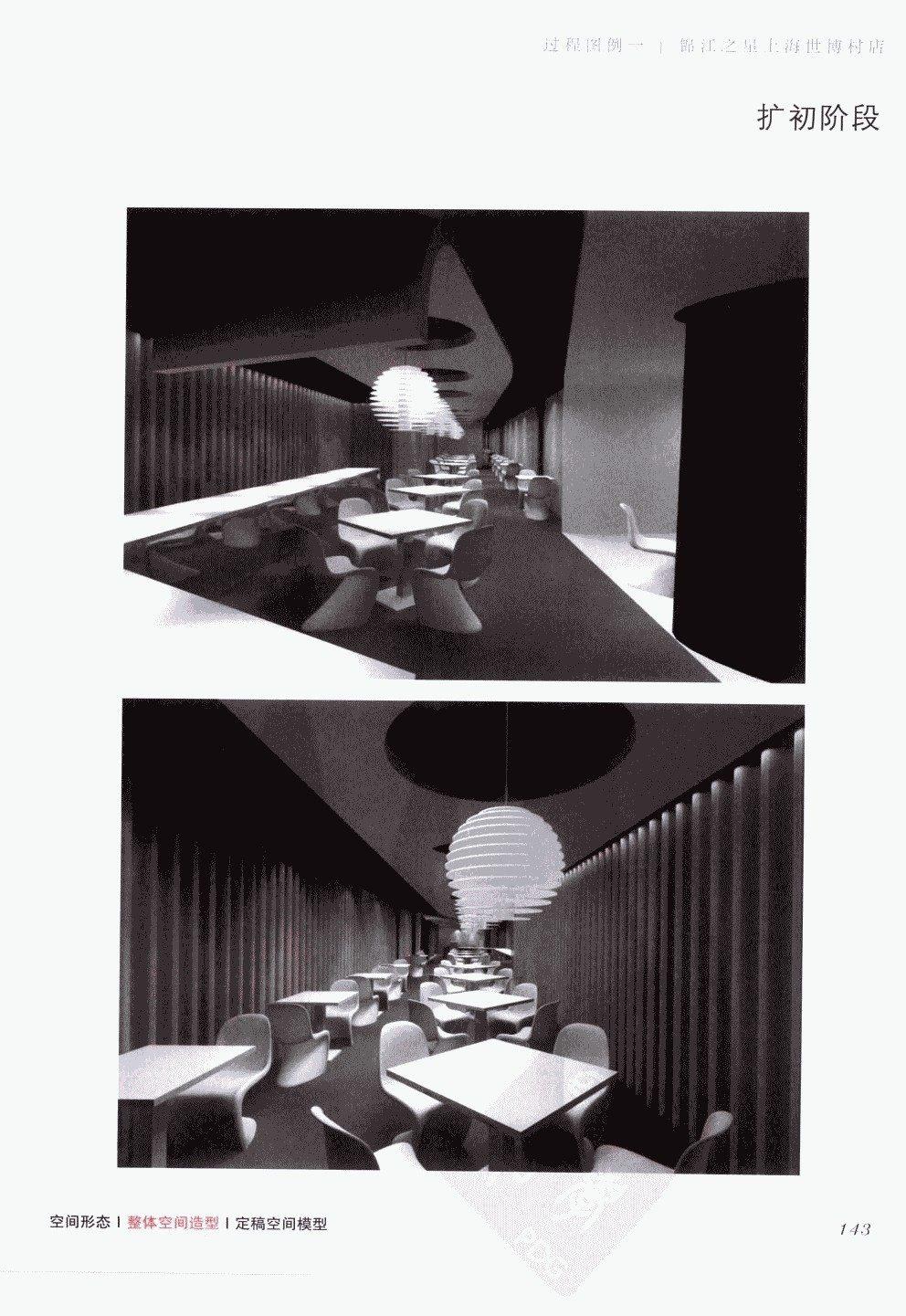 室内设计纲要++概念思考与过程表达_室内设计纲要  概念思考与过程表达_1297982..._页面_151.jpg