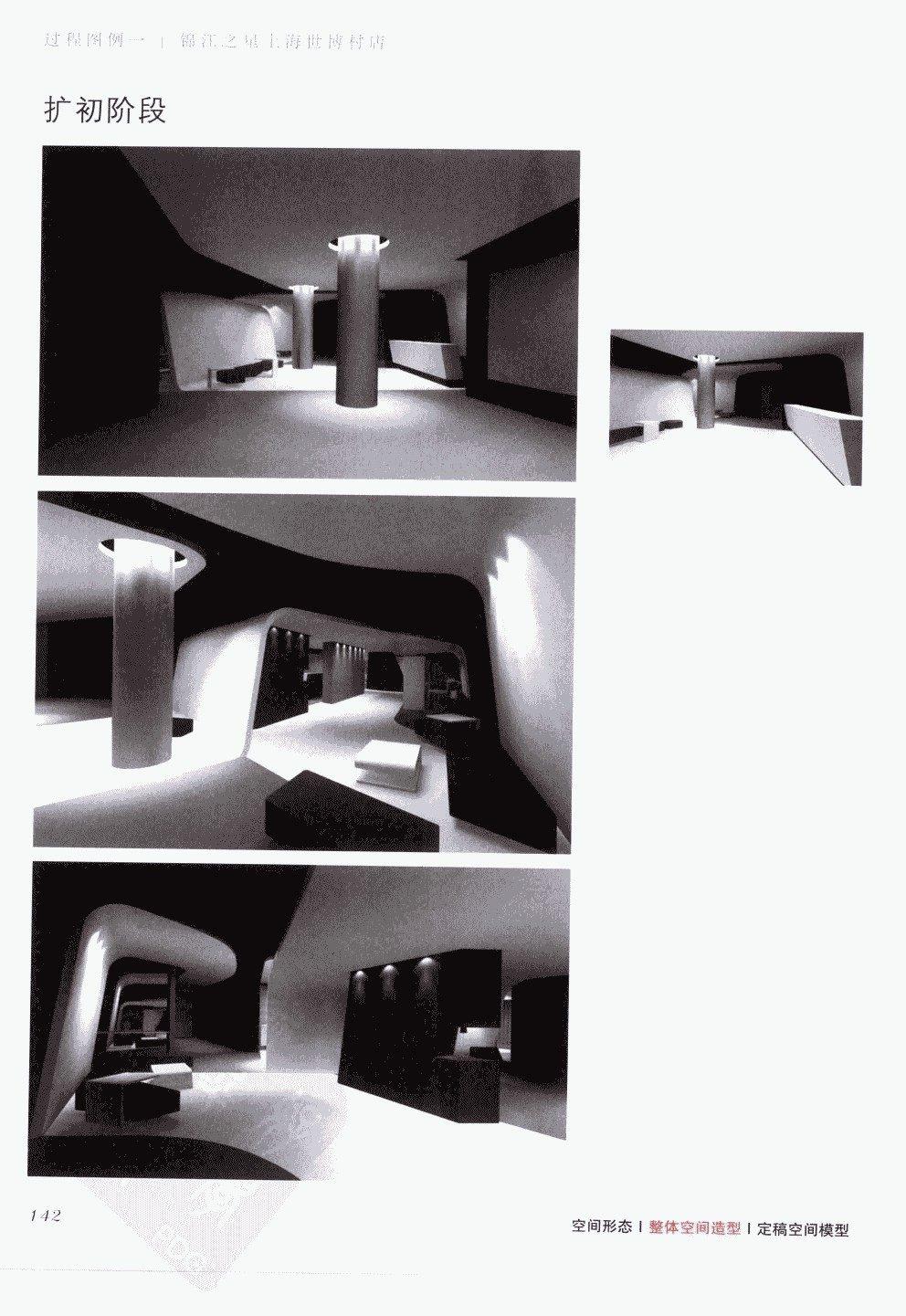 室内设计纲要++概念思考与过程表达_室内设计纲要  概念思考与过程表达_1297982..._页面_150.jpg