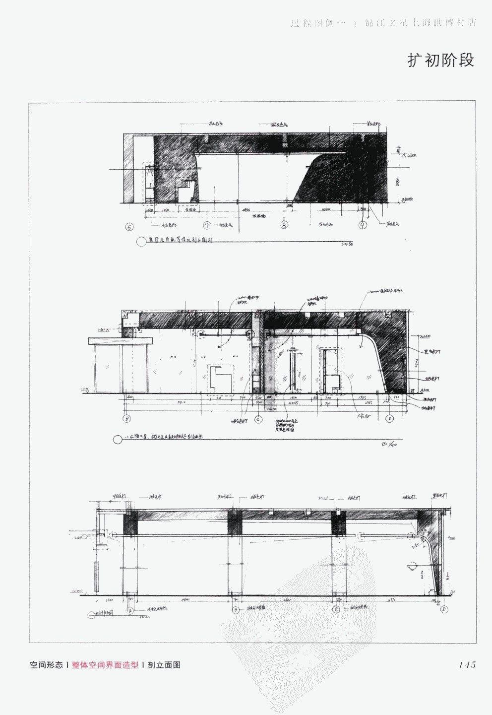 室内设计纲要++概念思考与过程表达_室内设计纲要  概念思考与过程表达_1297982..._页面_153.jpg