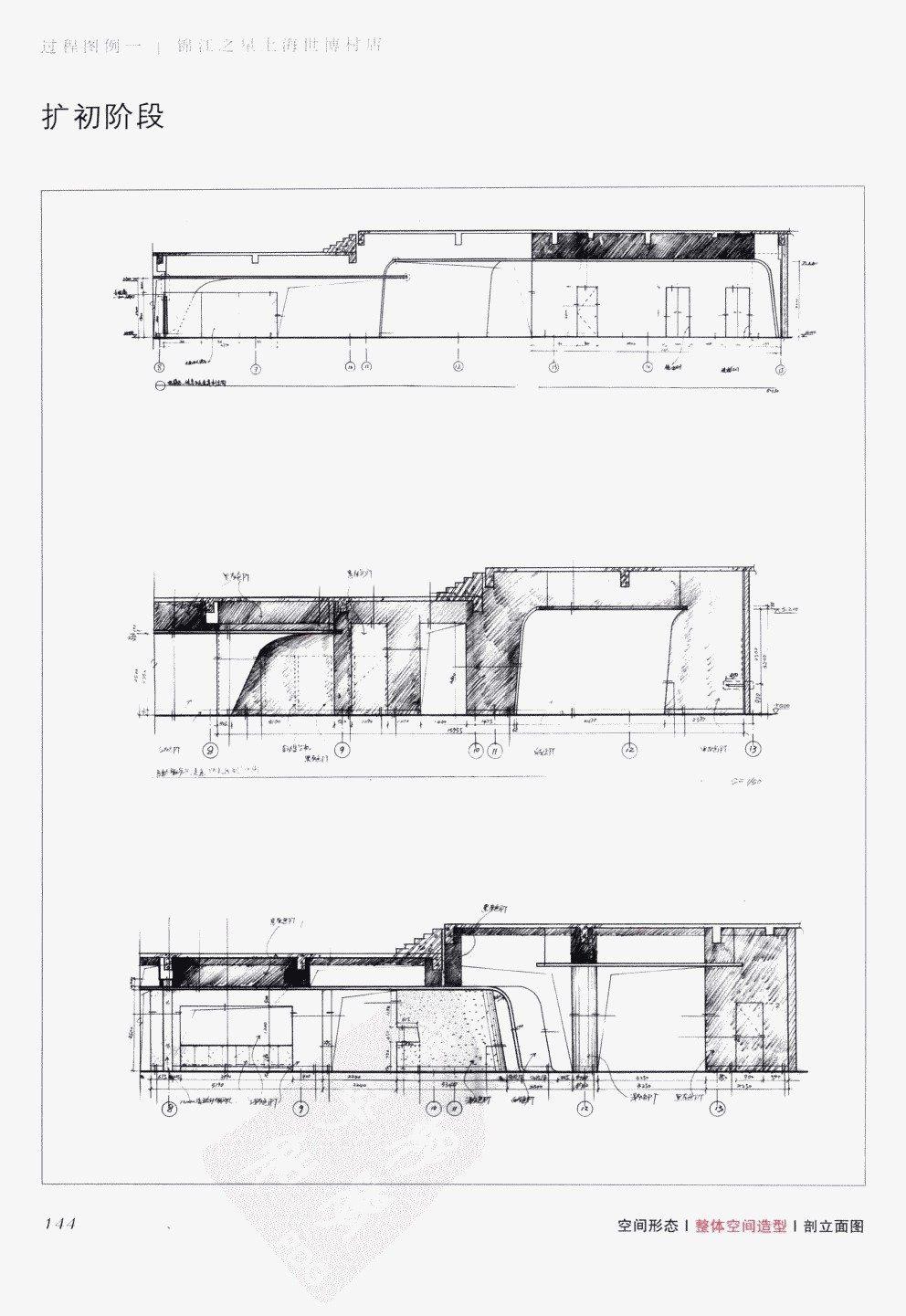 室内设计纲要++概念思考与过程表达_室内设计纲要  概念思考与过程表达_1297982..._页面_152.jpg