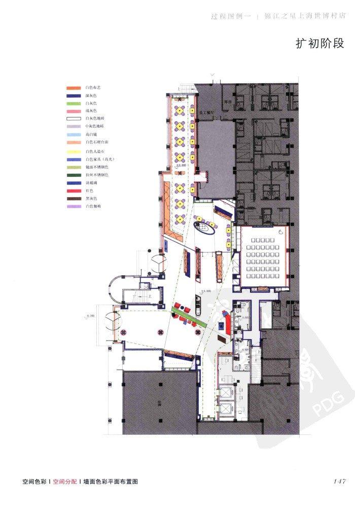 室内设计纲要++概念思考与过程表达_室内设计纲要  概念思考与过程表达_1297982..._页面_155.jpg