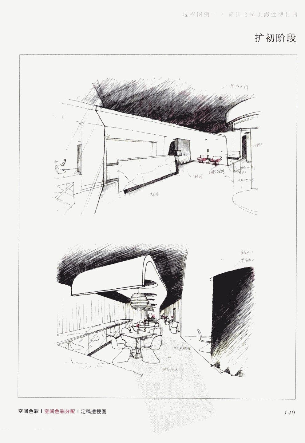 室内设计纲要++概念思考与过程表达_室内设计纲要  概念思考与过程表达_1297982..._页面_157.jpg