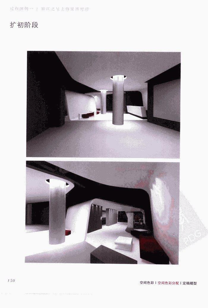 室内设计纲要++概念思考与过程表达_室内设计纲要  概念思考与过程表达_1297982..._页面_158.jpg