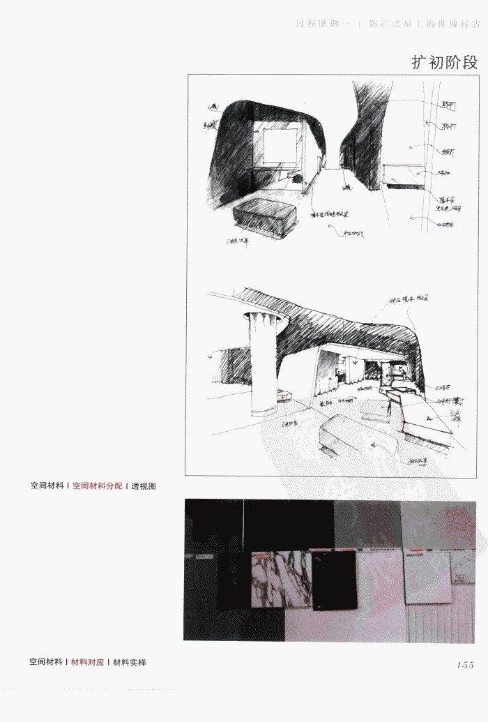 室内设计纲要++概念思考与过程表达_室内设计纲要  概念思考与过程表达_1297982..._页面_163.jpg
