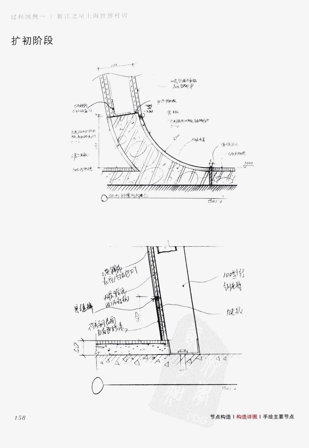 室内设计纲要++概念思考与过程表达_室内设计纲要  概念思考与过程表达_1297982..._页面_166.jpg