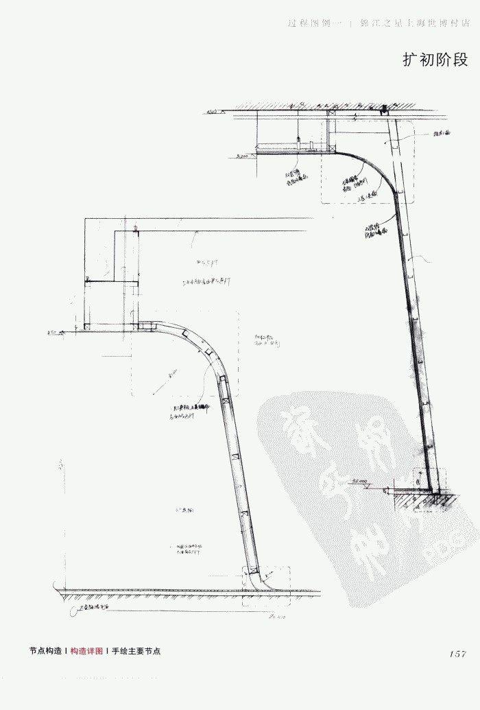 室内设计纲要++概念思考与过程表达_室内设计纲要  概念思考与过程表达_1297982..._页面_165.jpg