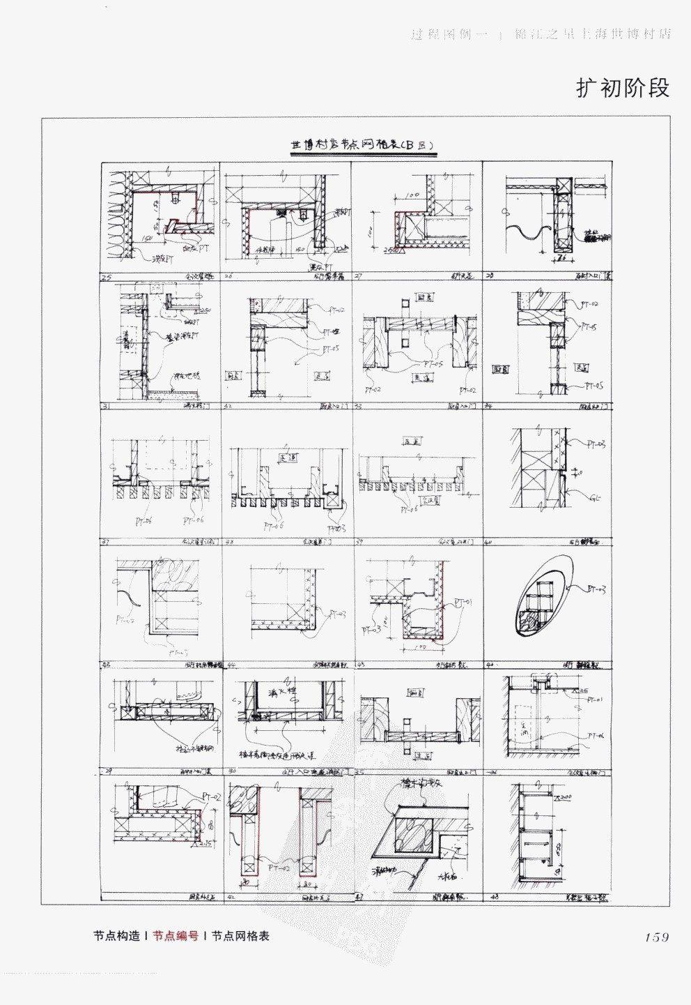 室内设计纲要++概念思考与过程表达_室内设计纲要  概念思考与过程表达_1297982..._页面_167.jpg
