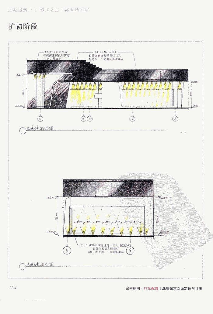 室内设计纲要++概念思考与过程表达_室内设计纲要  概念思考与过程表达_1297982..._页面_172.jpg