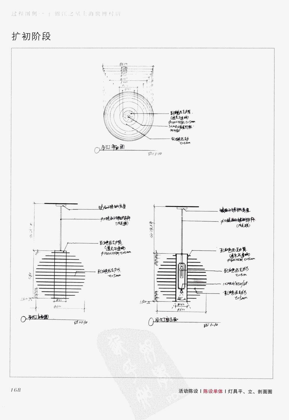 室内设计纲要++概念思考与过程表达_室内设计纲要  概念思考与过程表达_1297982..._页面_176.jpg