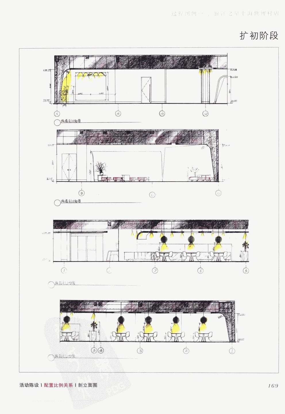 室内设计纲要++概念思考与过程表达_室内设计纲要  概念思考与过程表达_1297982..._页面_177.jpg