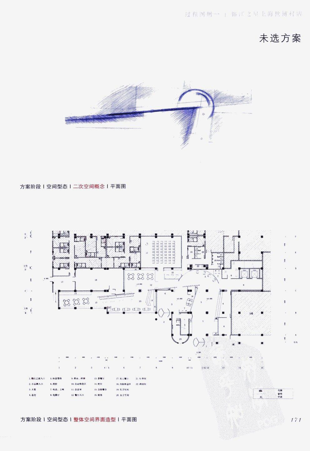 室内设计纲要++概念思考与过程表达_室内设计纲要  概念思考与过程表达_1297982..._页面_179.jpg
