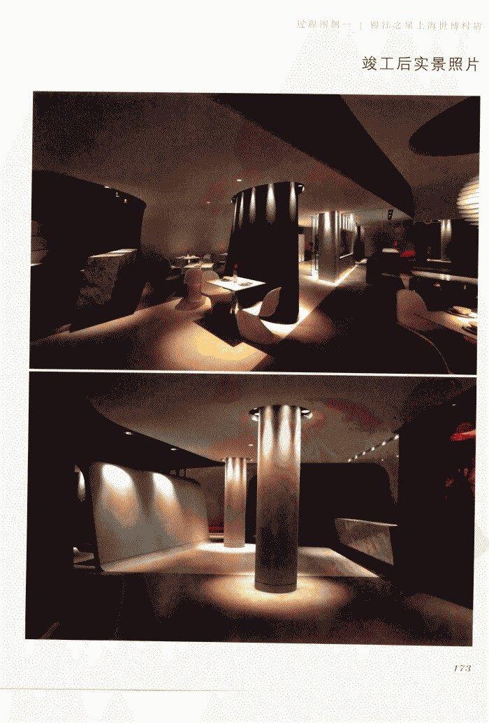 室内设计纲要++概念思考与过程表达_室内设计纲要  概念思考与过程表达_1297982..._页面_181.jpg