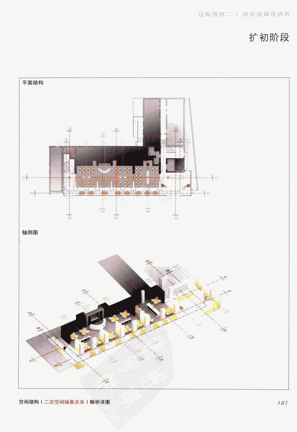 室内设计纲要++概念思考与过程表达_室内设计纲要  概念思考与过程表达_1297982..._页面_195.jpg