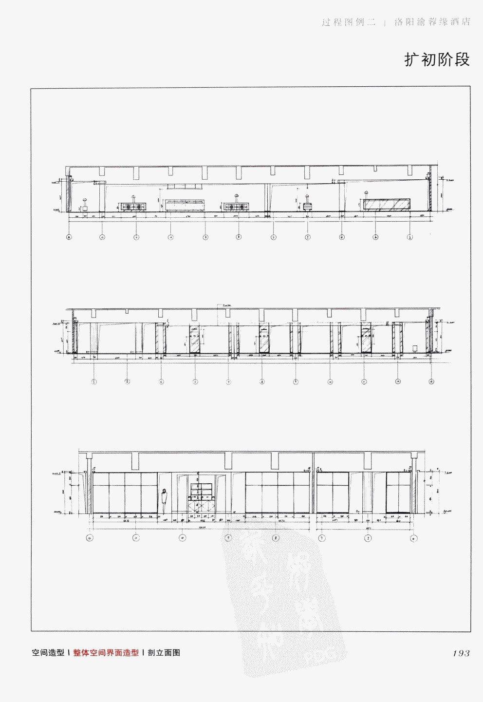 室内设计纲要++概念思考与过程表达_室内设计纲要  概念思考与过程表达_1297982..._页面_201.jpg