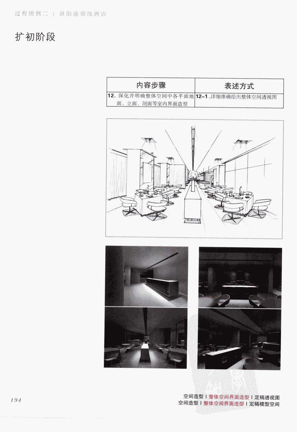 室内设计纲要++概念思考与过程表达_室内设计纲要  概念思考与过程表达_1297982..._页面_202.jpg