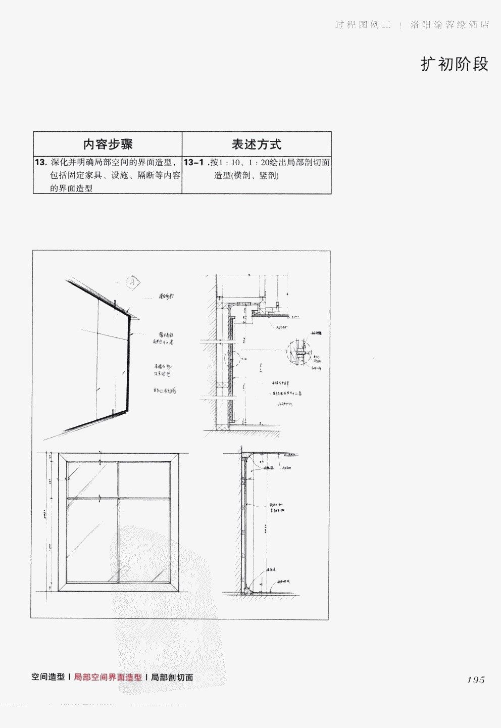 室内设计纲要++概念思考与过程表达_室内设计纲要  概念思考与过程表达_1297982..._页面_203.jpg