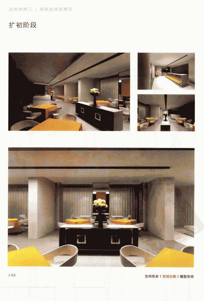 室内设计纲要++概念思考与过程表达_室内设计纲要  概念思考与过程表达_1297982..._页面_206.jpg