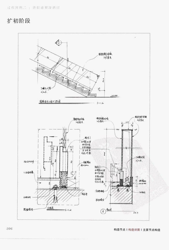 室内设计纲要++概念思考与过程表达_室内设计纲要  概念思考与过程表达_1297982..._页面_214.jpg