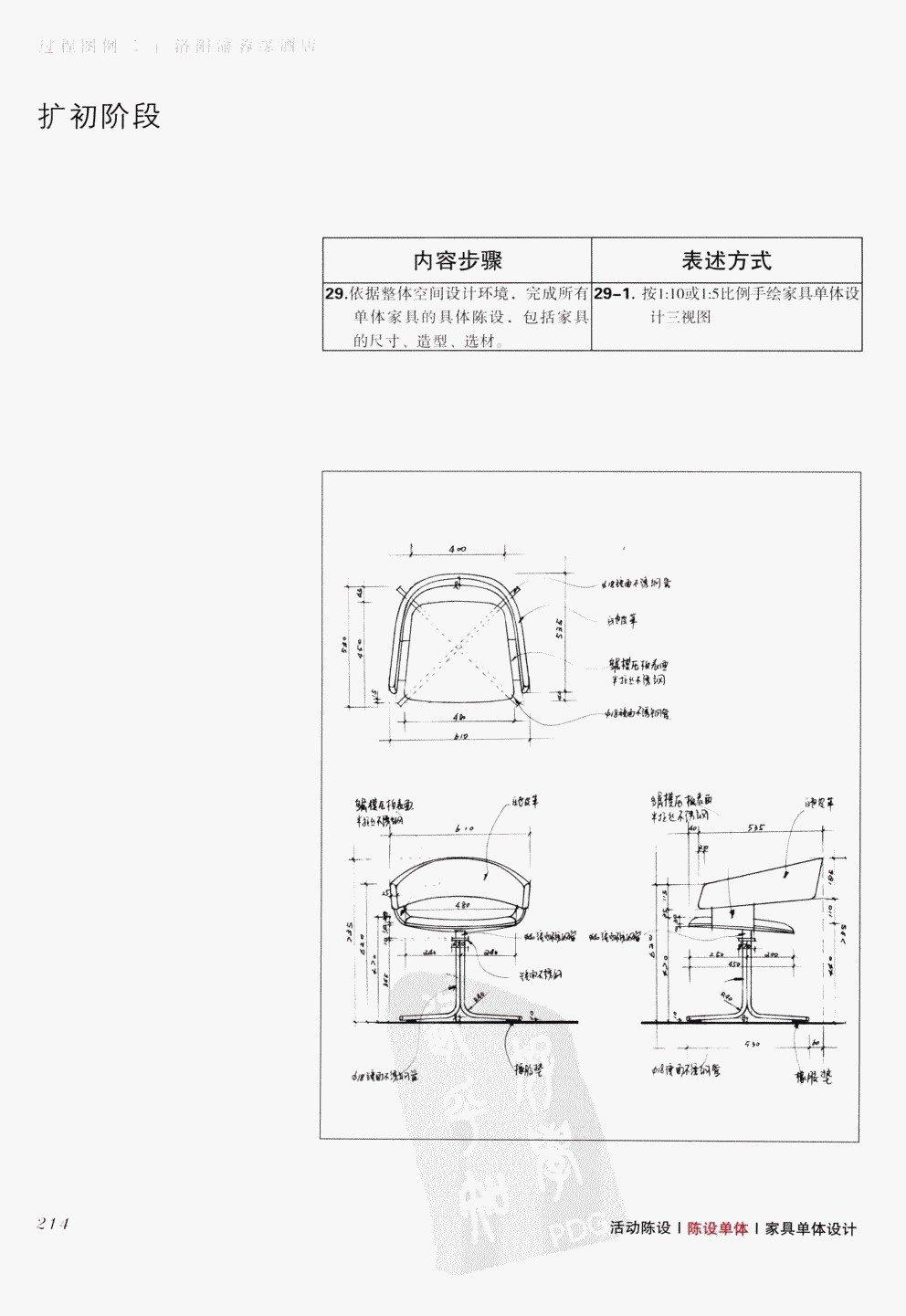 室内设计纲要++概念思考与过程表达_室内设计纲要  概念思考与过程表达_1297982..._页面_222.jpg