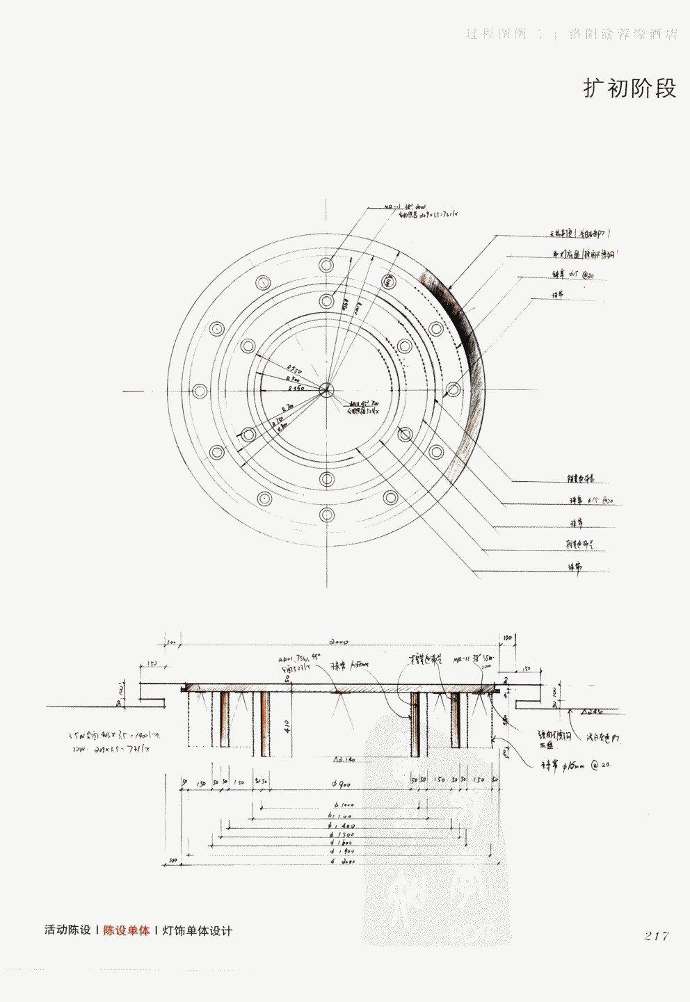 室内设计纲要++概念思考与过程表达_室内设计纲要  概念思考与过程表达_1297982..._页面_225.jpg