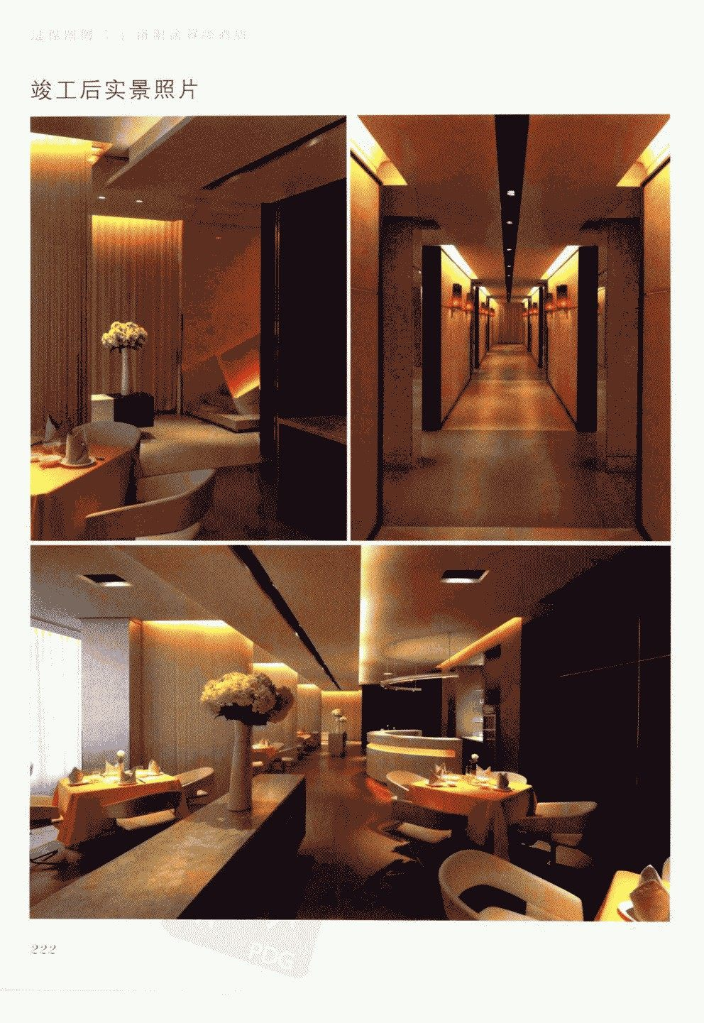室内设计纲要++概念思考与过程表达_室内设计纲要  概念思考与过程表达_1297982..._页面_230.jpg