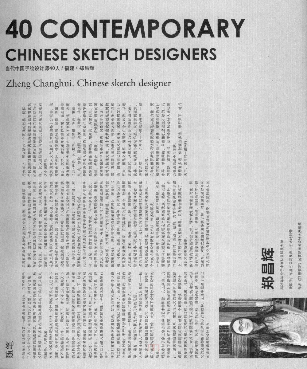 现代手绘设计师38人_13671144854 0003.jpg