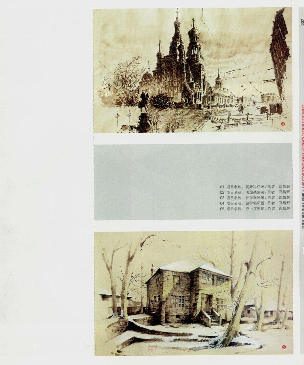 现代手绘设计师38人_13671144854 0006.jpg